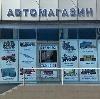 Автомагазины в Арье