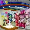 Детские магазины в Арье